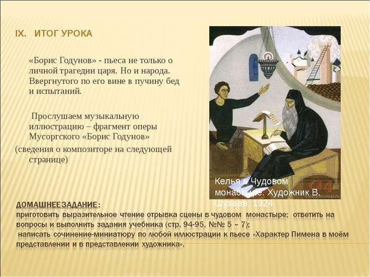 IX. ИТОГ УРОКА «Борис Годунов» - пьеса не только о личной трагедии царя. Но и...