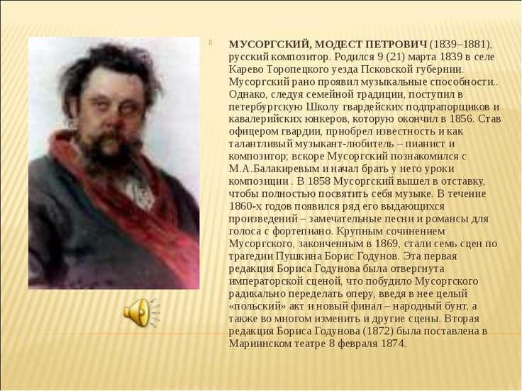 МУСОРГСКИЙ, МОДЕСТ ПЕТРОВИЧ (1839–1881), русский композитор. Родился 9 (21) м...