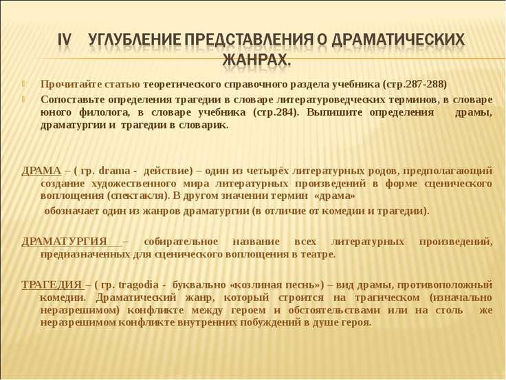 Прочитайте статью теоретического справочного раздела учебника (стр.287-288) С...