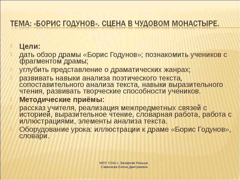 Цели: дать обзор драмы «Борис Годунов»; познакомить учеников с фрагментом дра...