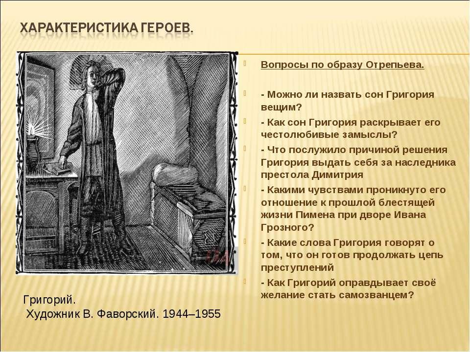 Вопросы по образу Отрепьева. - Можно ли назвать сон Григория вещим? - Как сон...