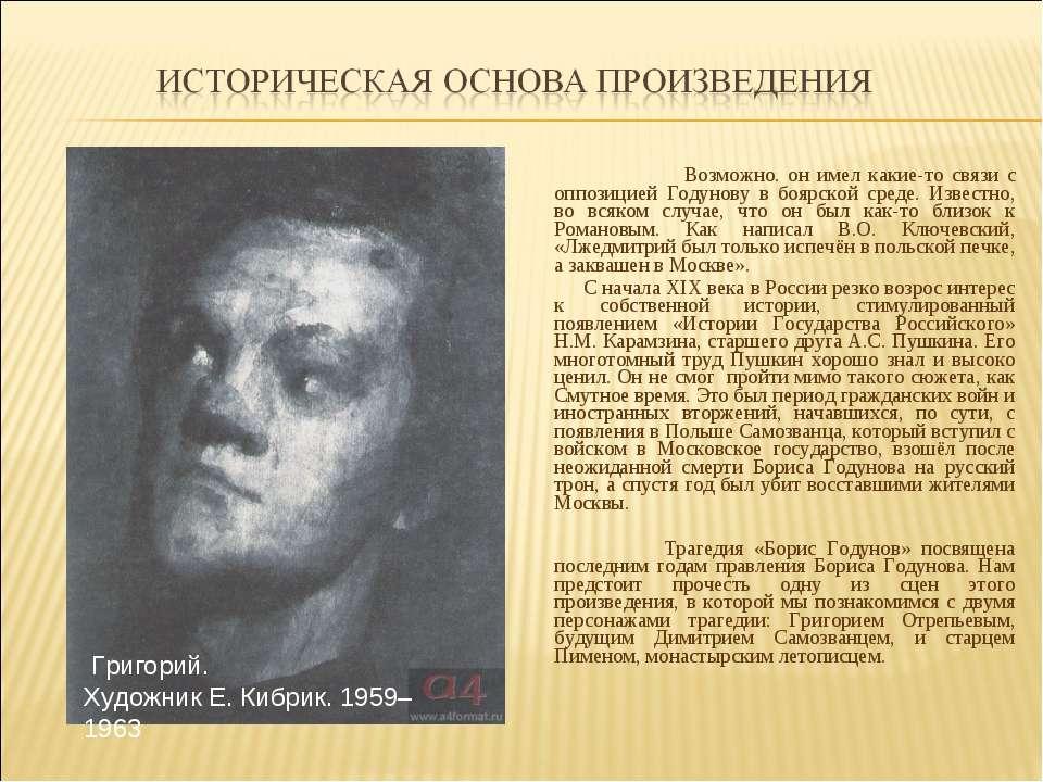 Возможно. он имел какие-то связи с оппозицией Годунову в боярской среде. Изве...