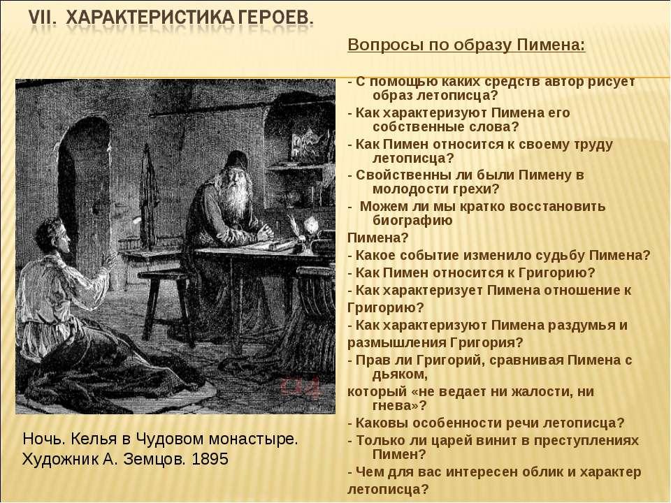 Вопросы по образу Пимена: - С помощью каких средств автор рисует образ летопи...
