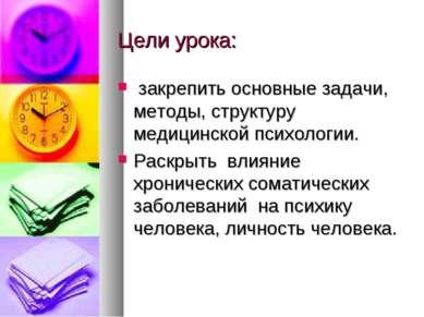 Цели урока: закрепить основные задачи, методы, структуру медицинской психолог...