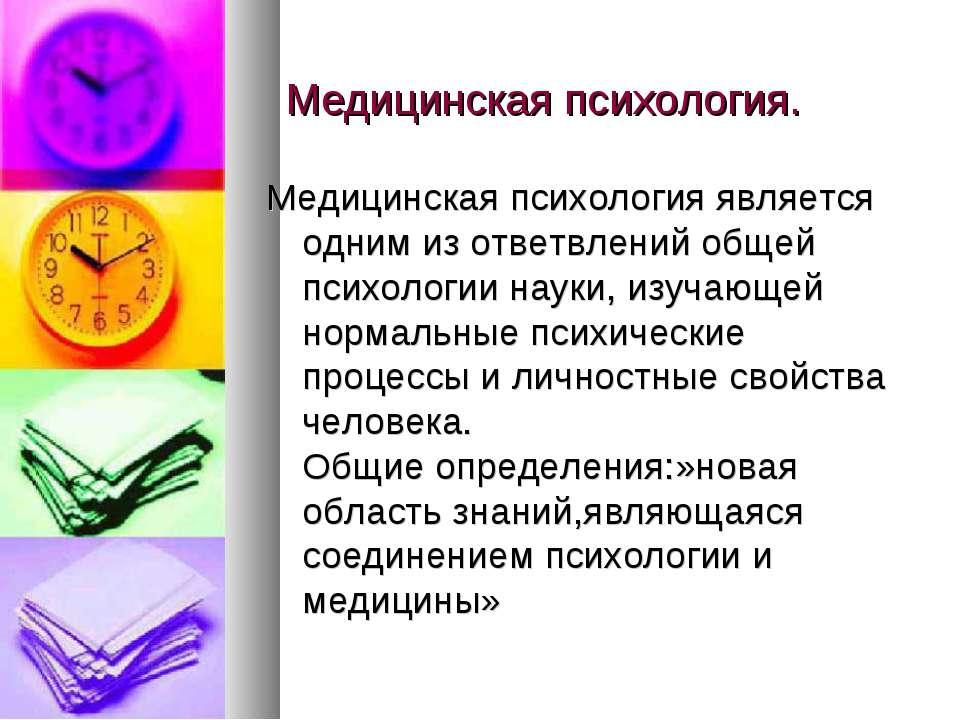 Медицинская психология. Медицинская психология является одним из ответвлений ...