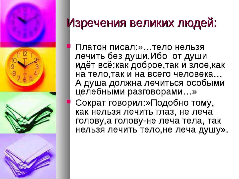 Изречения великих людей: Платон писал:»…тело нельзя лечить без души.Ибо от ду...