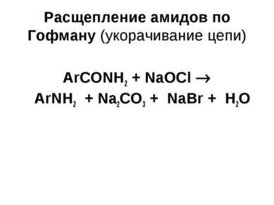 Расщепление амидов по Гофману (укорачивание цепи) ArСОNH2 + NaOCl ArNH2 + Na2...