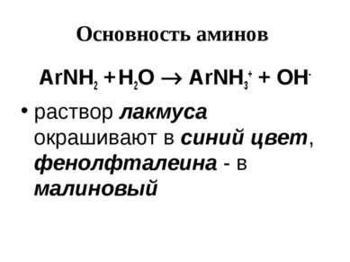 Основность аминов ArNH2 + H2O ArNH3+ + OH- раствор лакмуса окрашивают в синий...