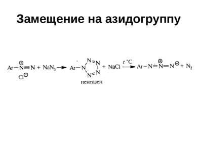Замещение на азидогруппу