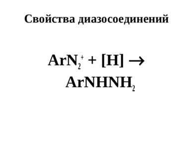Свойства диазосоединений ArN2+ + [Н] ArNHNH2