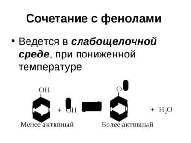 Сочетание с фенолами Ведется в слабощелочной среде, при пониженной температуре