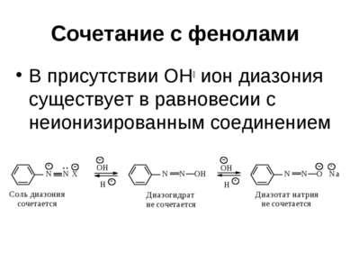 Сочетание с фенолами В присутствии ОН ион диазония существует в равновесии с ...