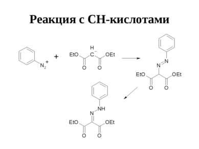 Реакция с СН-кислотами