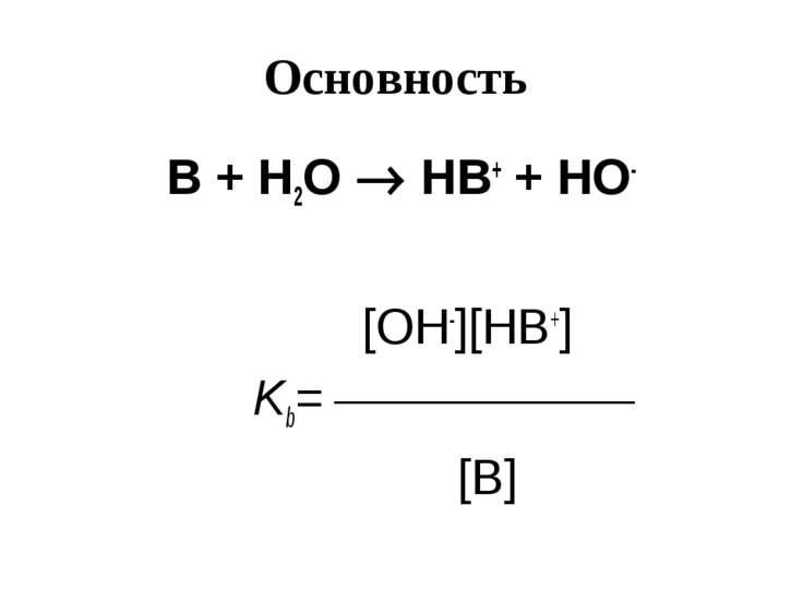 Основность В + Н2О НВ+ + НО- [OH-][HB+] Kb= [B]