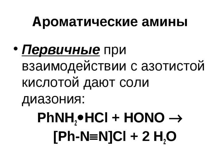 Ароматические амины Первичные при взаимодействии с азотистой кислотой дают со...