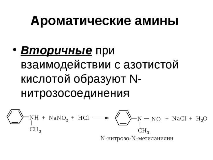Ароматические амины Вторичные при взаимодействии с азотистой кислотой образую...