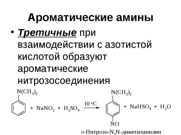 Ароматические амины Третичные при взаимодействии с азотистой кислотой образую...