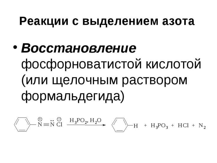 Реакции с выделением азота Восстановление фосфорноватистой кислотой (или щело...