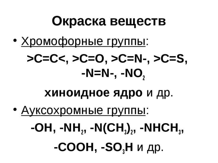 Окраска веществ Хромофорные группы: >C=CC=O, >C=N-, >C=S, -N=N-, -NO2 хиноидн...