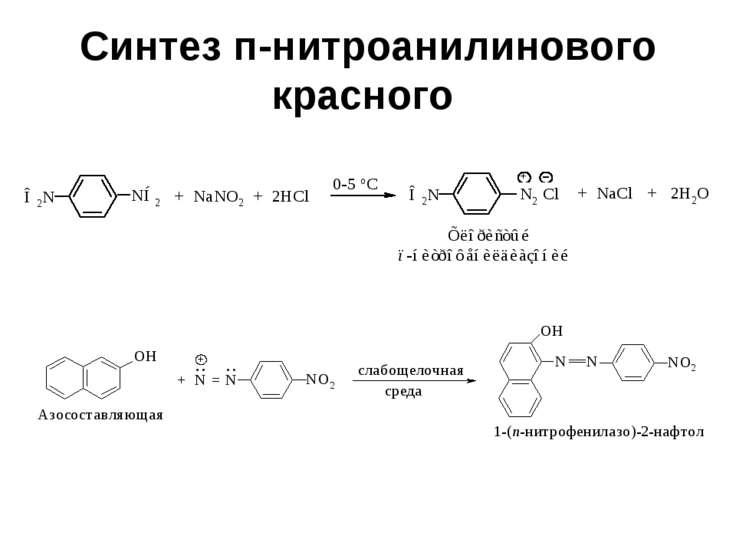 Синтез п-нитроанилинового красного