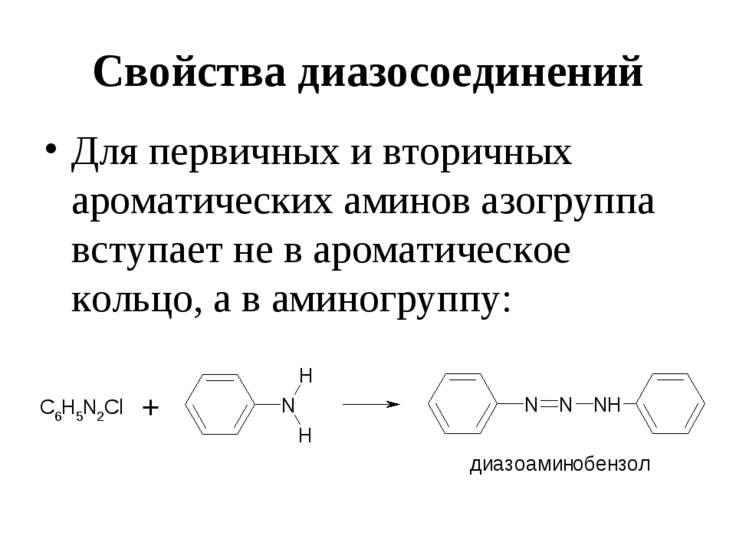 Свойства диазосоединений Для первичных и вторичных ароматических аминов азогр...