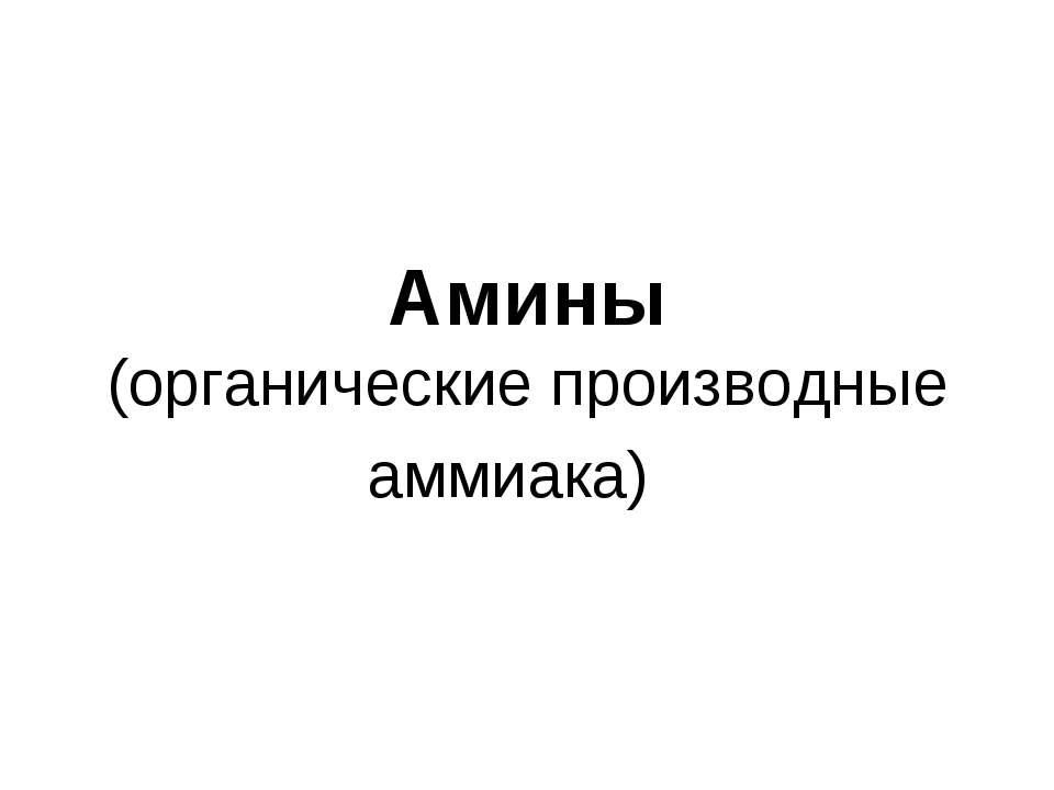 Амины (органические производные аммиака)