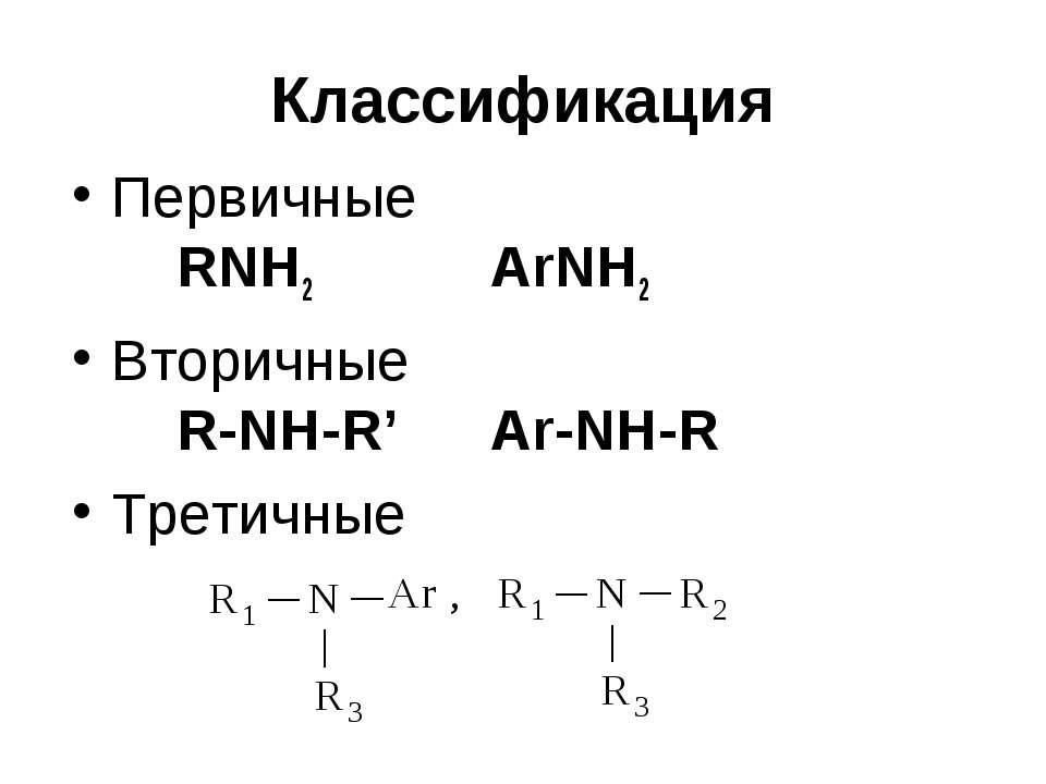 Классификация Первичные RNH2 ArNH2 Вторичные R-NH-R' Ar-NH-R Третичные