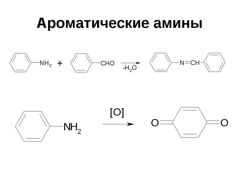 Ароматические амины