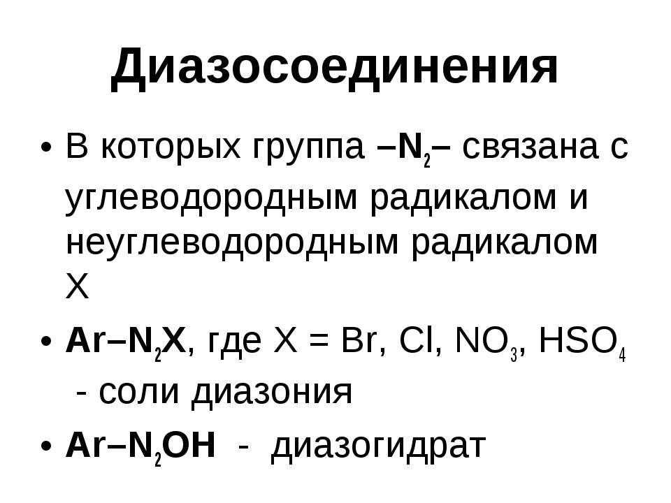 Диазосоединения В которых группа –N2– связана с углеводородным радикалом и не...