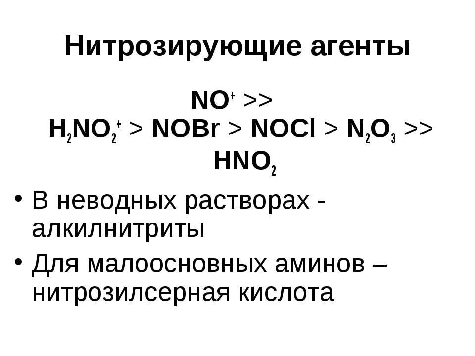 Нитрозирующие агенты NO+ >> H2NO2+ > NOBr > NOCl > N2O3 >> HNO2 В неводных ра...