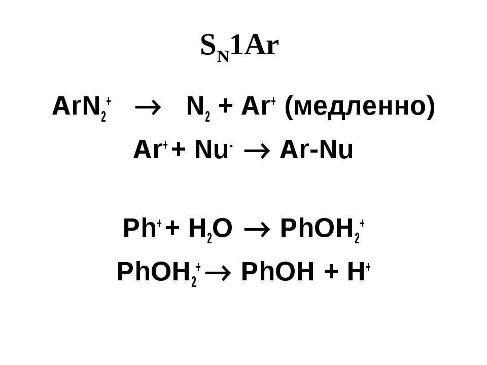 SN1Ar ArN2+ N2 + Ar+ (медленно) Ar+ + Nu- Ar-Nu Ph+ + H2O PhOH2+ PhOH2+ PhOH ...