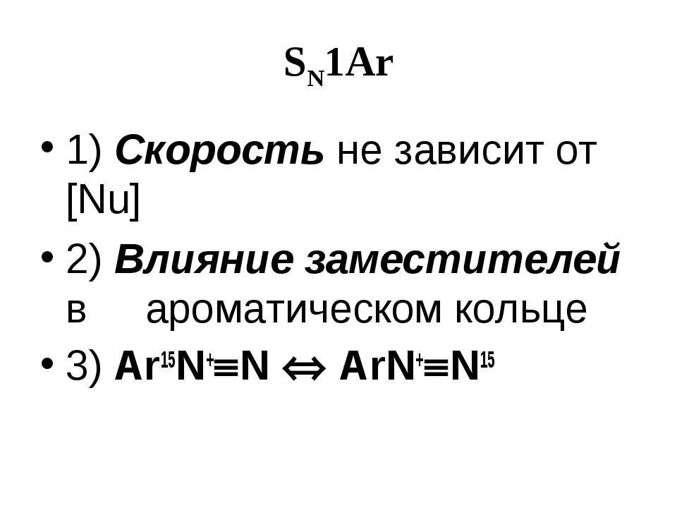 SN1Ar 1) Скорость не зависит от [Nu] 2) Влияние заместителей в ароматическом ...
