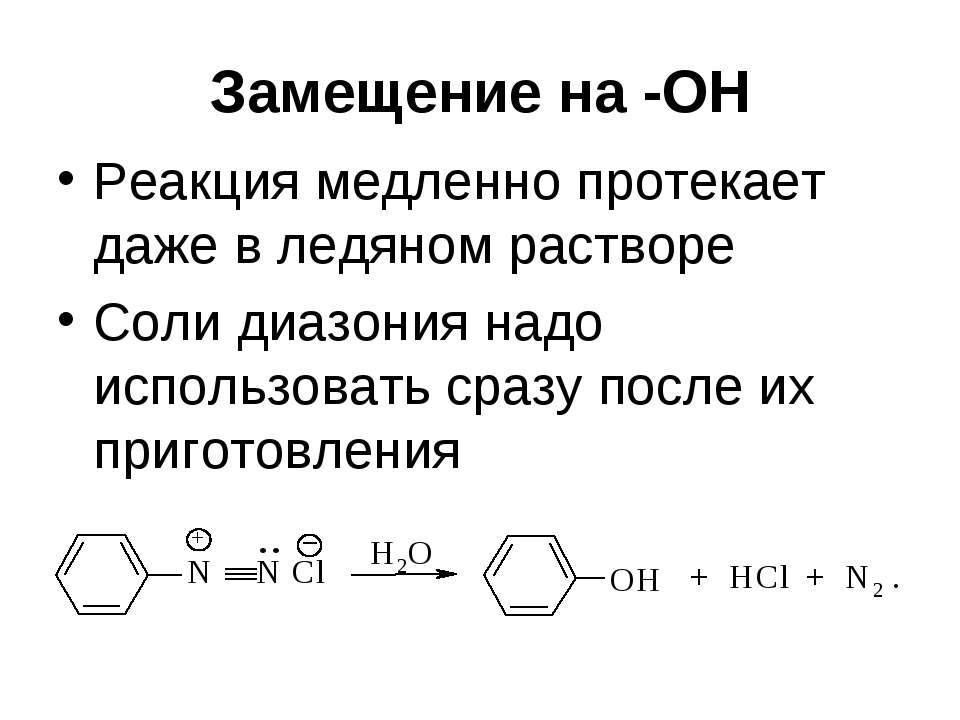 Замещение на -ОН Реакция медленно протекает даже в ледяном растворе Соли диаз...