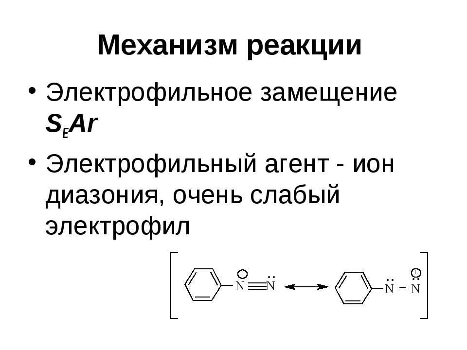 Механизм реакции Электрофильное замещение SEAr Электрофильный агент - ион диа...