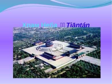 Храм Неба 天壇Tiāntán