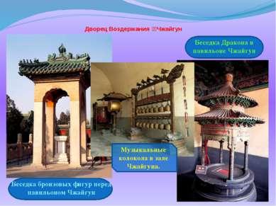 Дворец Воздержания 斋宫Чжайгун Беседка бронзовых фигур перед павильоном Чжайг...