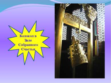 Колокол в Зале Собранного Счастья