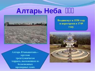 Алтарь Юаньцютань-– круглая трехступенчатая терраса, выложенная из белоснежны...