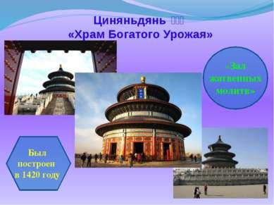Циняньдянь 祈年殿 «Храм Богатого Урожая» Был построен в 1420 году «Зал жатвен...