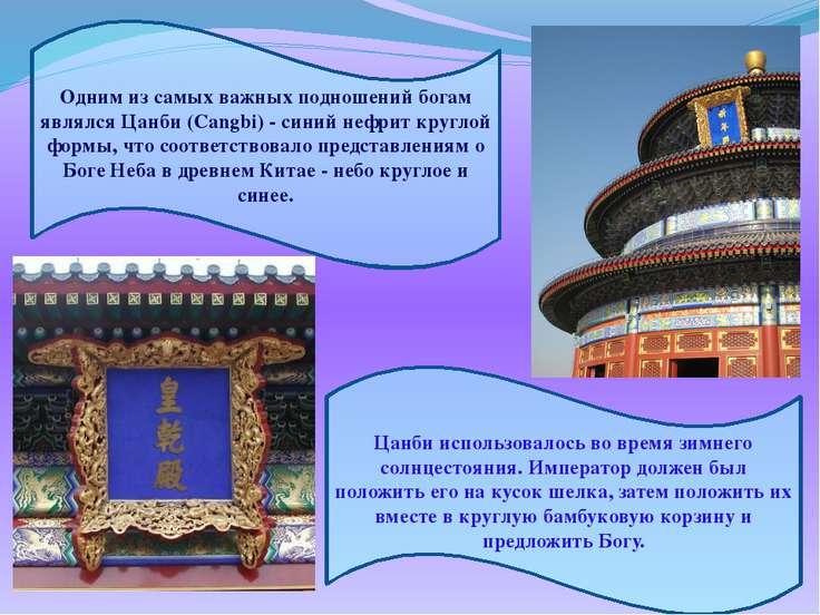 Цанби использовалось во время зимнего солнцестояния. Император должен был пол...