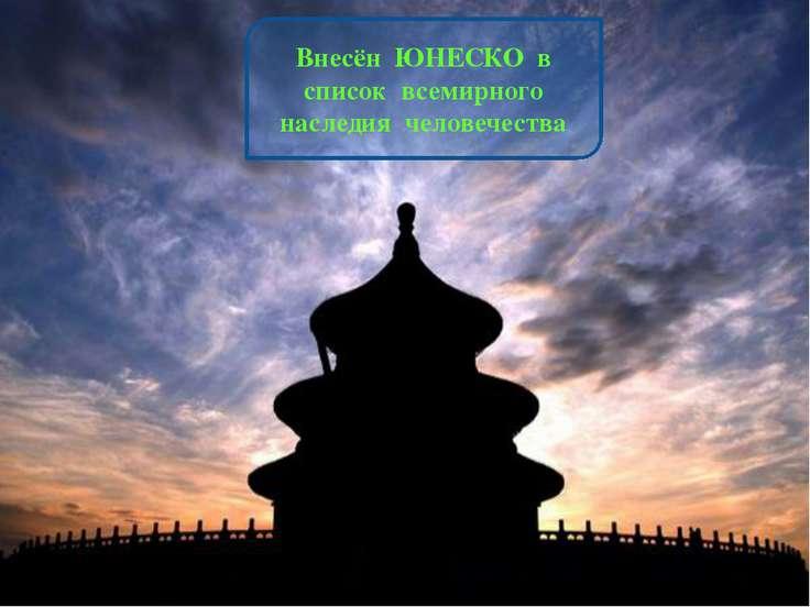 Внесён ЮНЕСКО в список всемирного наследия человечества