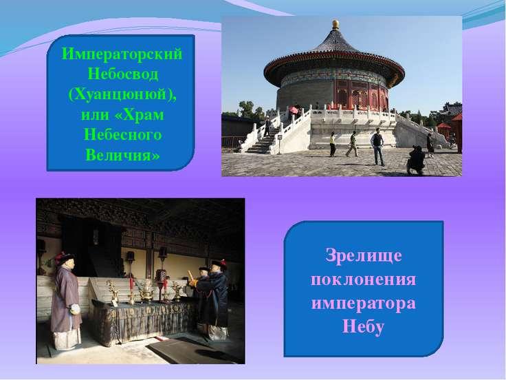 Императорский Небосвод (Хуанцюнюй), или «Храм Небесного Величия» Зрелище покл...