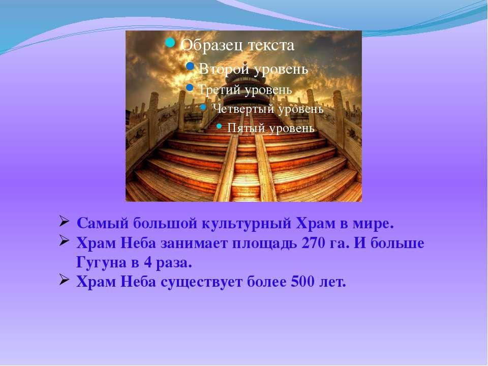 Самый большой культурный Храм в мире. Храм Неба занимает площадь 270 га. И бо...