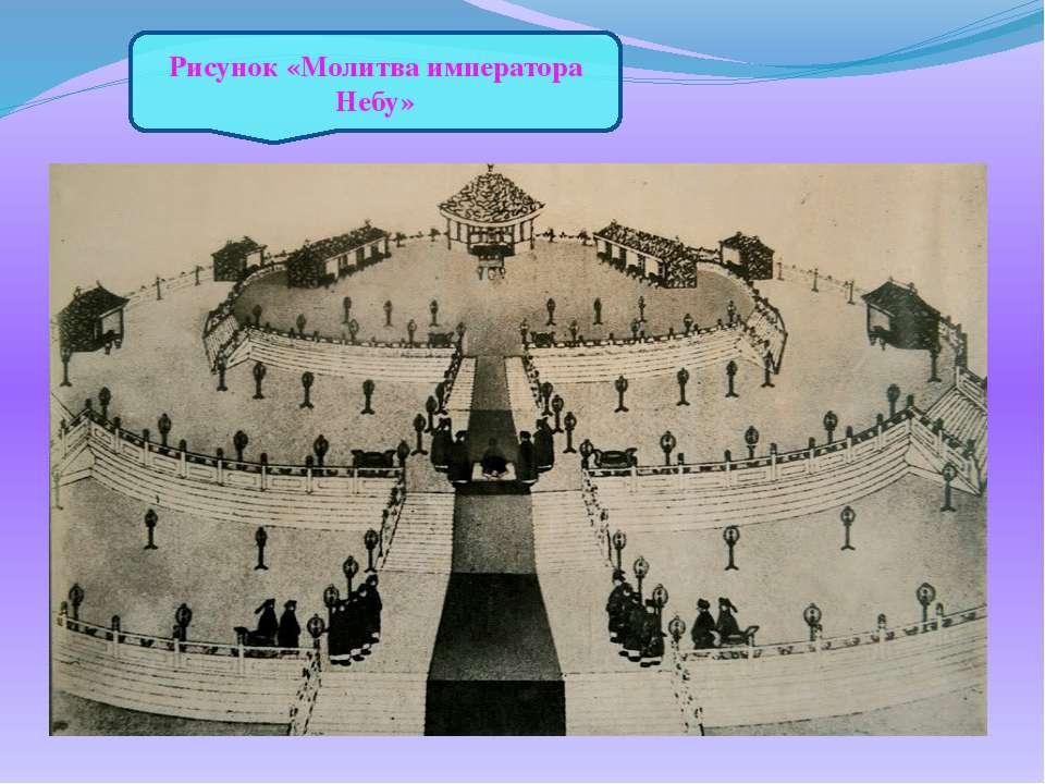Рисунок «Молитва императора Небу»