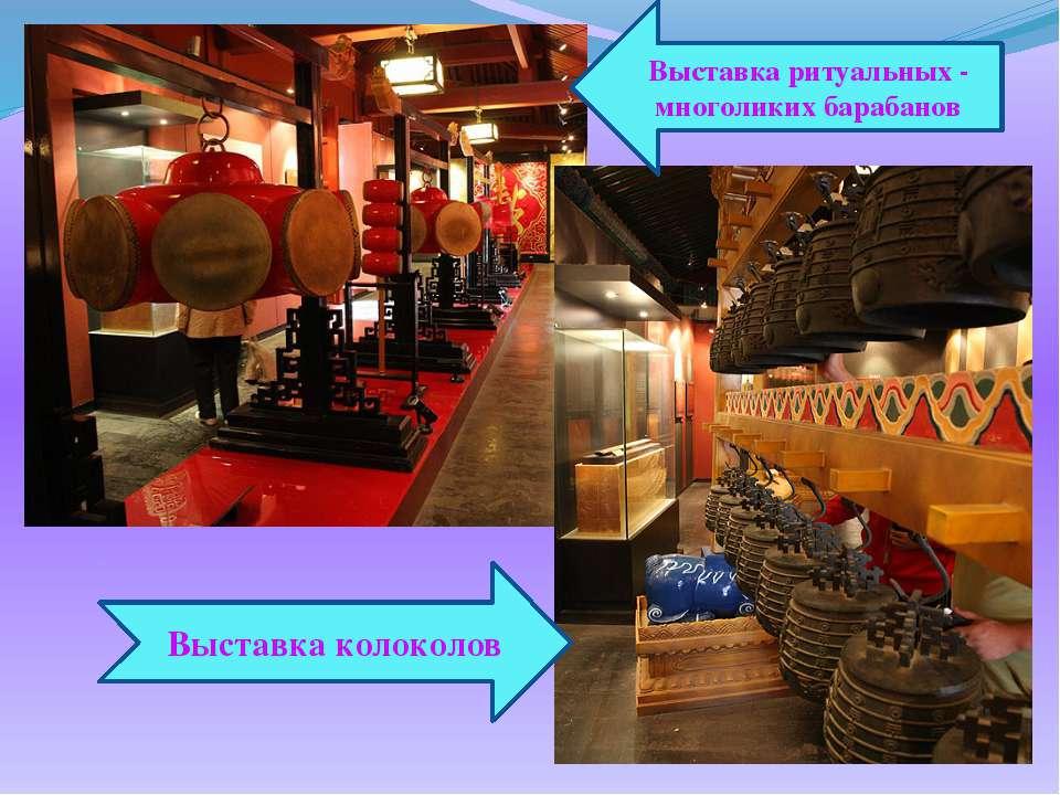 Выставка колоколов Выставка ритуальных - многоликих барабанов