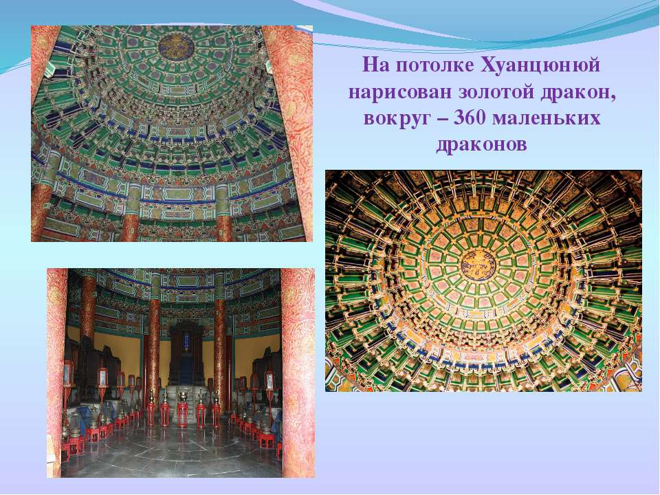 На потолке Хуанцюнюй нарисован золотой дракон, вокруг – 360 маленьких драконов