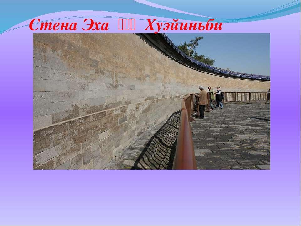 Стена Эха 回音壁 Хуэйиньби