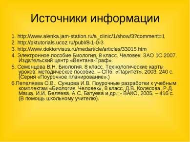 Источники информации 1. http://www.alenka.jam-station.ru/a_clinic/1/show/3?co...