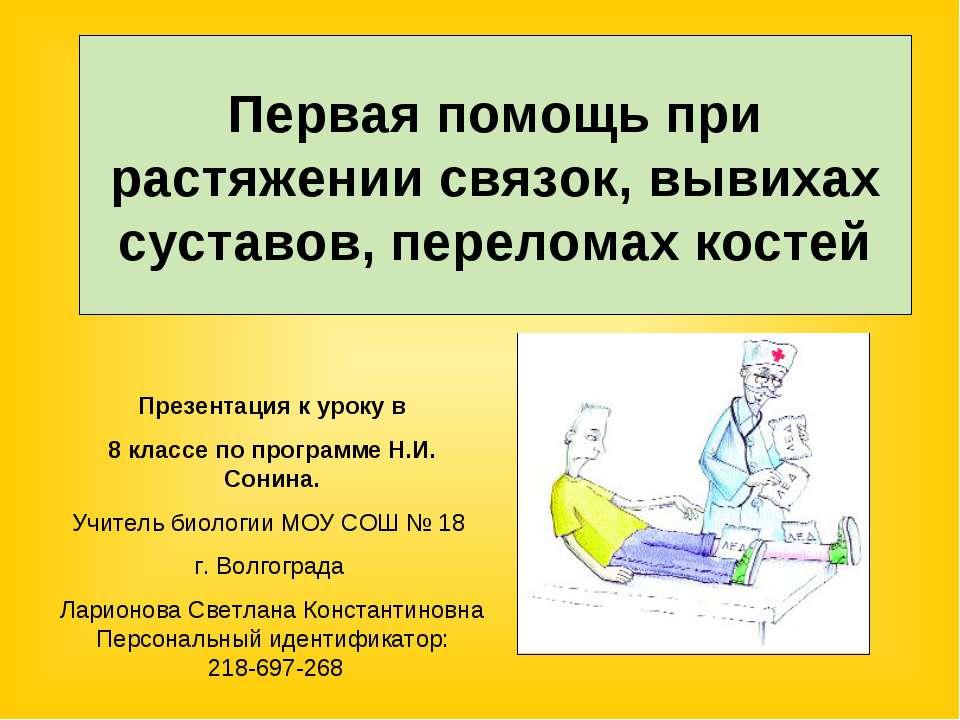 Первая помощь при повреждении суставов и вывихах - презентация спазм челюстно-лицевого сустава