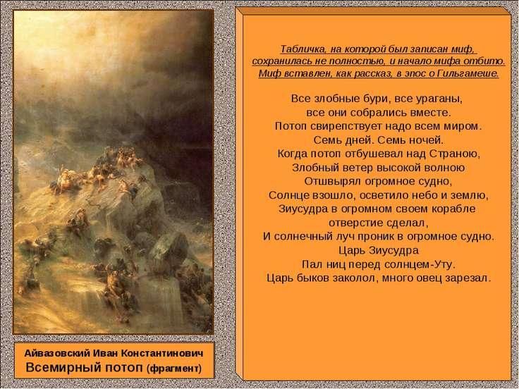 Айвазовский Иван Константинович Всемирный потоп (фрагмент)